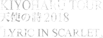 KIYOHARU TOUR 天使の詩 2018 『LYRIC IN SCARLET』
