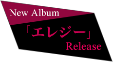 New Album「エレジー」Release