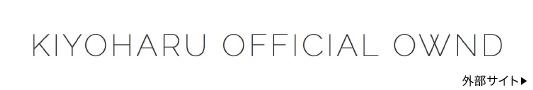 KIYOHARU OFFICIAL OWND 外部サイト