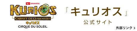 キュリオス公式サイト 外部リンク