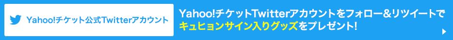 Yahoo!チケット公式Twitterアカウント Yahoo!チケットTwitterアカウントをフォロー&リツイートでキュヒョンサイン入りグッズをプレゼント!