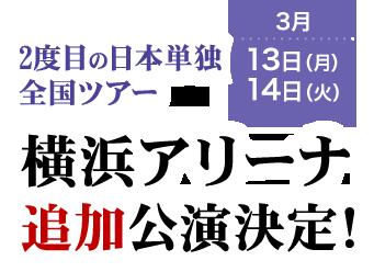 2度目の日本単独全国ツアー 横浜アリーナ追加公演決定! 3月13日(月)・14日(火)