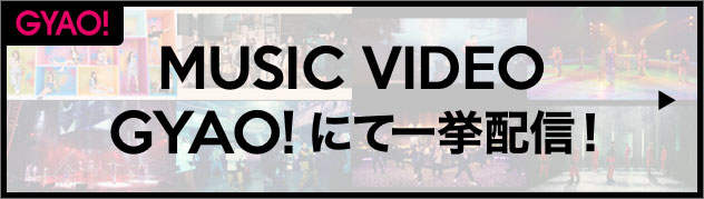 GYAO! MUSIC VIDEO GYAO!にて一挙配信