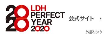 LDH PERFECT YEAR 2020 公式サイト 外部リンク