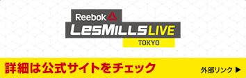 Reebok Les Mills LIVE TOKYO 詳細は公式サイトをチェック 外部リンク