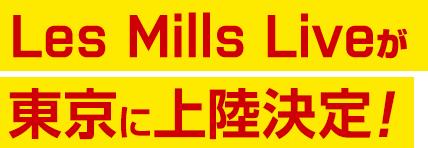 Les Mills Liveが東京に上陸決定!