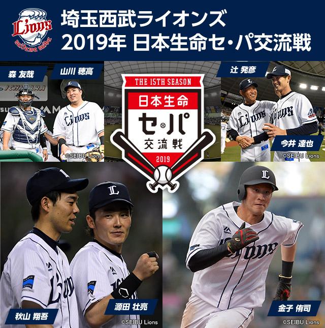 埼玉西武ライオンズ 2019年 日本生命セ・パ交流戦