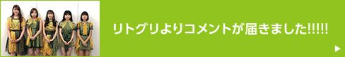 リトグリよりコメントが届きました!!!!!
