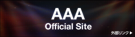 AAA Official Site 外部リンク