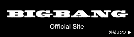 BIGBANG Official Site 外部リンク