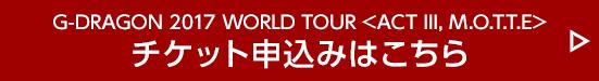 G-DRAGON 2017 WORLD TOUR <ACT III, M.O.T.T.E> チケット申込みはこちら