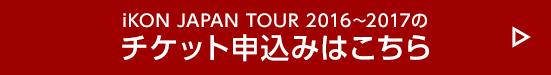 iKON JAPAN TOUR 2016~2017のチケット申込みはこちら