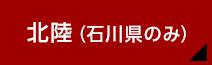 北陸(石川県のみ)