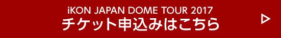 iKON JAPAN DOME TOUR 2017のチケット申込みはこちら