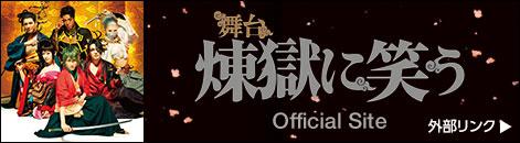 舞台「煉獄に笑う」 Official Site 外部リンク