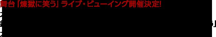 舞台「煉獄に笑う」ライブ・ビューイング開催決定!大人気コミックが待望の舞台化!鈴木拡樹、崎山つばさら豪華キャストが競演する舞台「煉獄に笑う」大千秋楽公演を全国各地の映画館に生中継!