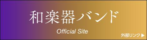 和楽器バンド Official Site 外部リンク