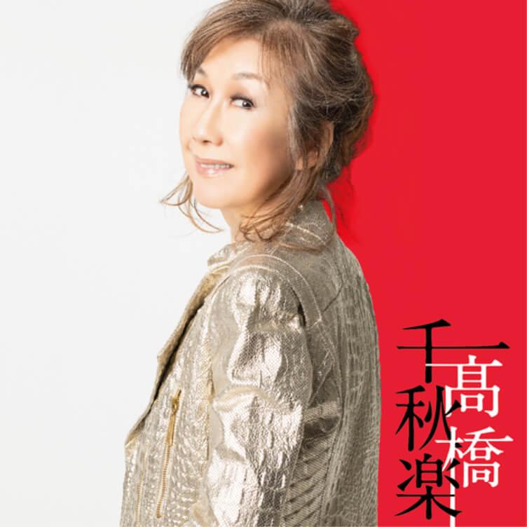 高橋千秋楽 完全生産限定盤CDジャケット