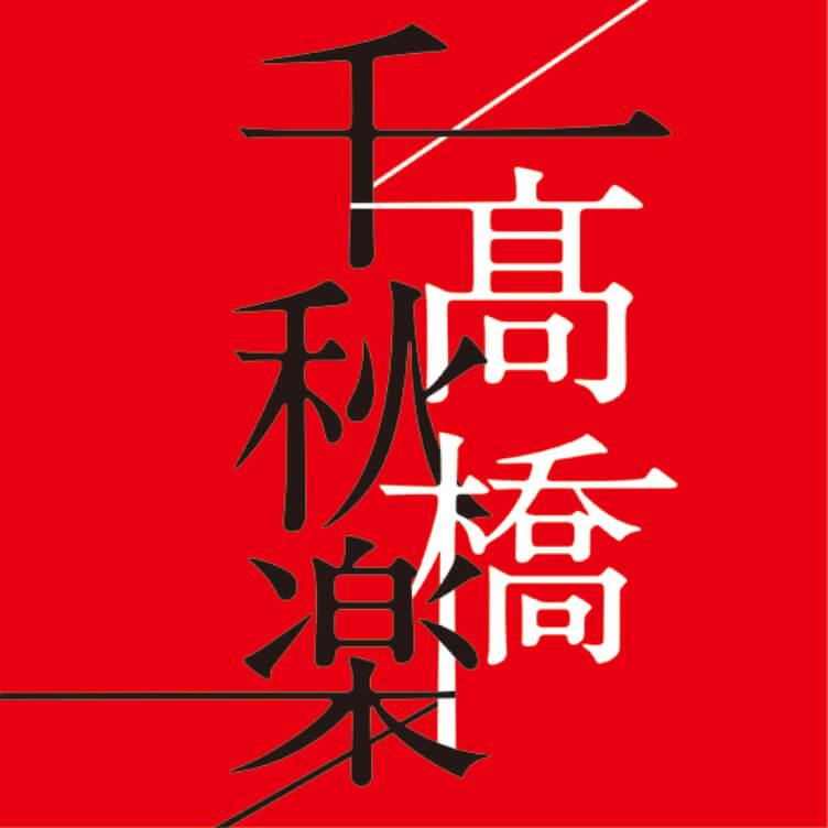 高橋千秋楽 通常盤CDジャケット