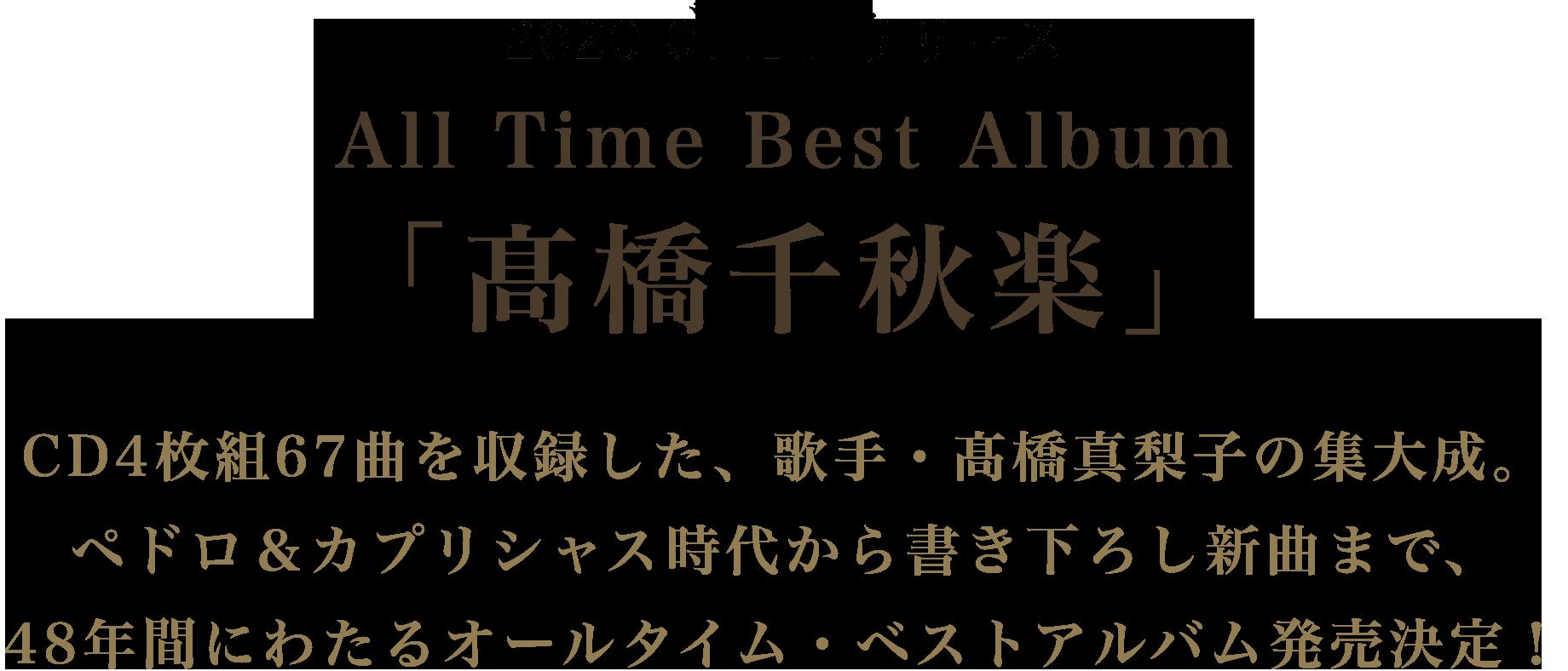 発売中 All Time Best Album「高橋千秋楽」