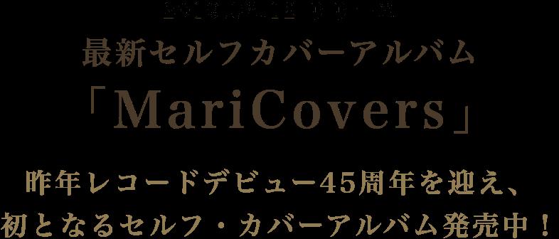 最新セルフカバーアルバム「MariCovers」発売中!