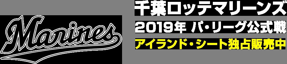 千葉ロッテマリーンズ 2019年 パ・リーグ公式戦 アイランド・シート独占販売中