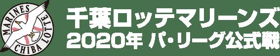 千葉ロッテマリーンズ 2020年 パ・リーグ公式戦