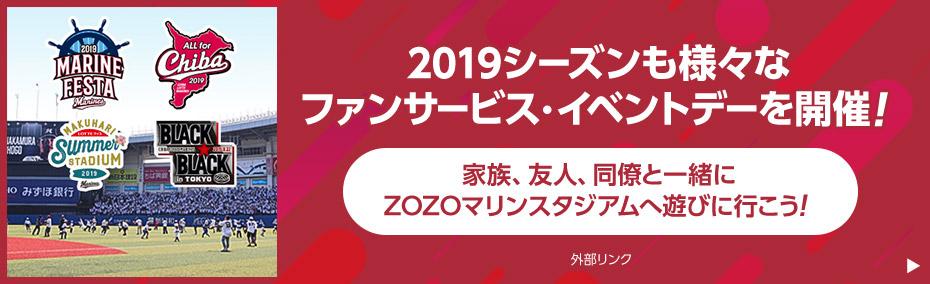 2019シーズンも様々なファンサービス・イベントデーを開催! 家族、友人、同僚と一緒にZOZOマリンスタジアムへ遊びに行こう! 外部リンク