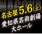 名古屋 5.6(土) 愛知県芸術劇場大ホール