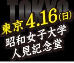 東京 4.16(日)昭和女子大学人見記念堂