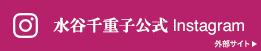 水谷千重子Instagram 外部サイト