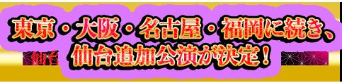 東京・大阪・名古屋・福岡に続き、仙台追加公演開催決定!