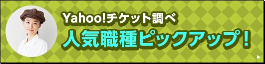 Yahoo!チケット調べ人気職種ピックアップ!