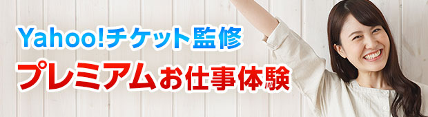 Yahoo!チケット監修 プレミアムお仕事体験