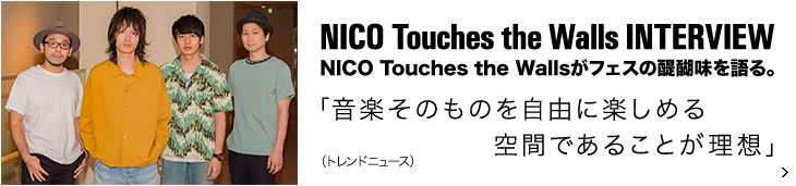 NICO Touches the Walls INTERVIEW NICO Touches the Wallsがフェスの醍醐味を語る。「音楽そのものを自由に楽しめる空間であることが理想」(トレンドニュース)