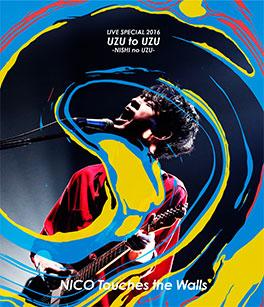 渦と渦 ~西の渦~LIVE DVD