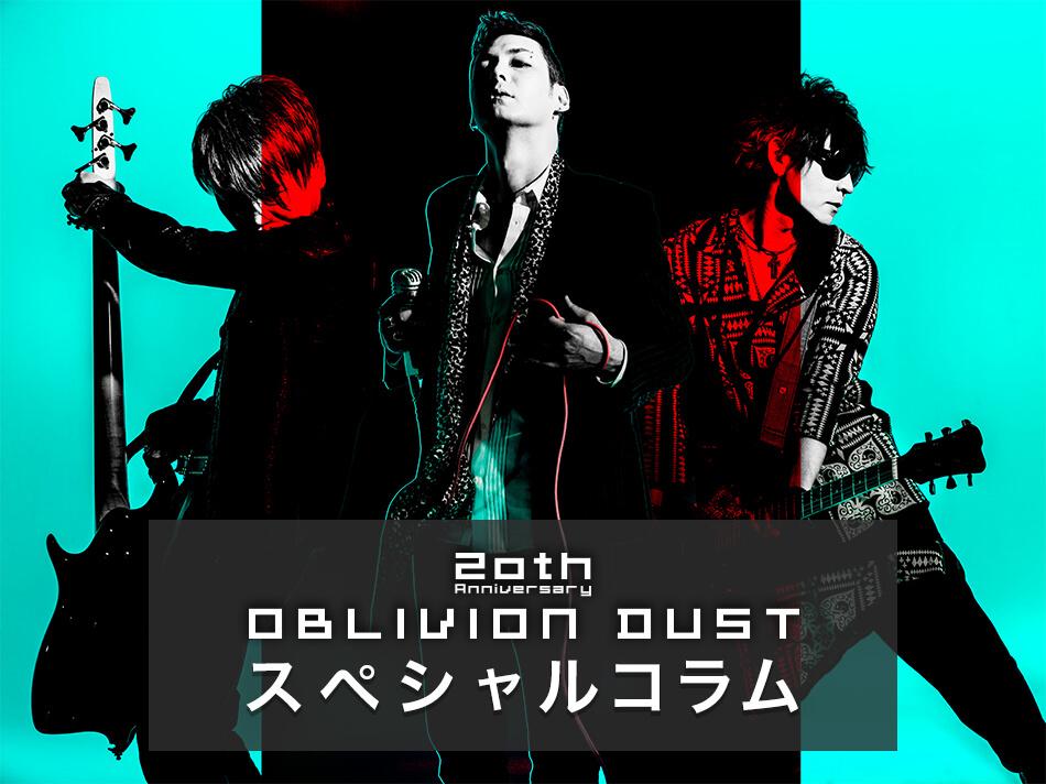 OBLIVION DUST スペシャルコラム