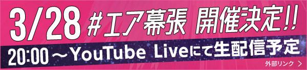 3月28日(土) #エア幕張 開催決定!! 20:00からYouTube Liveにて生配信予定(外部リンク)