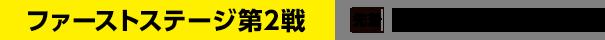 ファーストステージ第2戦 [先着]~10/14(日)11:00