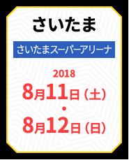 さいたま さいたまスーパーアリーナ 2018 8月11日(土)・8月12日(日)