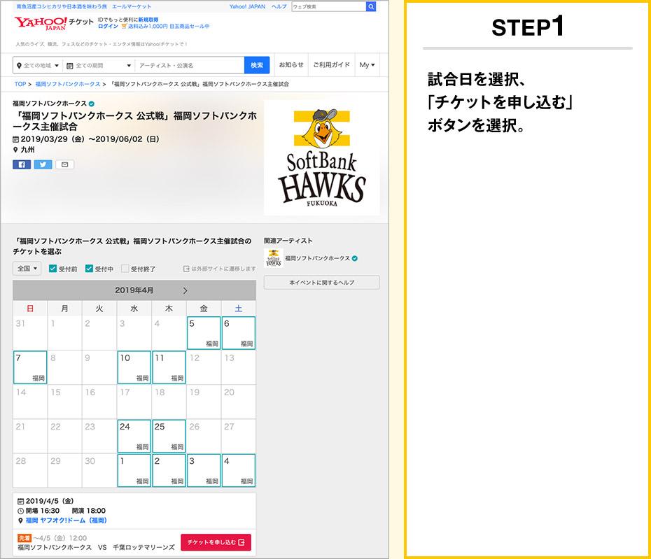 STEP1 試合日を選択、「チケットを申し込む」ボタンを選択。