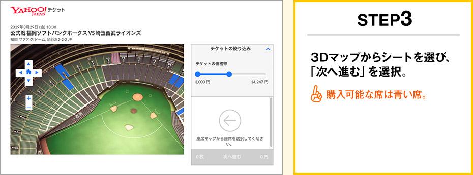 STEP3 3Dマップからシートを選び、「次へ進む」を選択。購入可能な席は青い席。