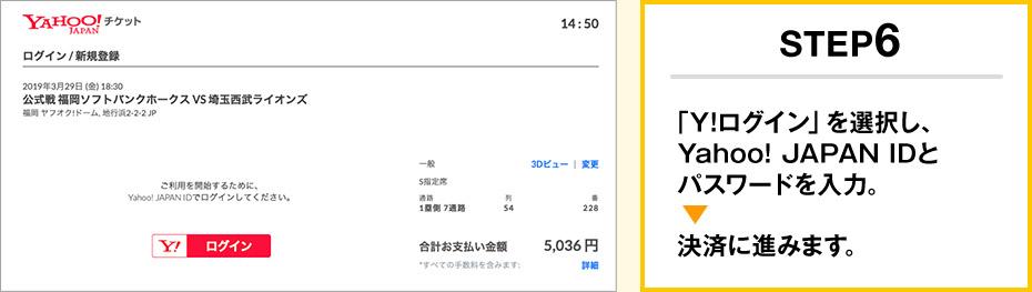 STEP6 「Y!ログイン」を選択し、Yahoo! JAPAN IDとパスワードを入力。決済に進みます。