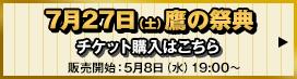 7月27日(土)鷹の祭典 チケット購入はこちら 販売開始:5月8日(水)19:00~