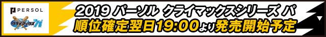 2019 パーソル クライマックスシリーズ パ 順位確定翌日19時より発売開始予定