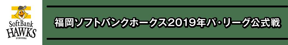 福岡ソフトバンクホークス2019年パ・リーグ公式戦