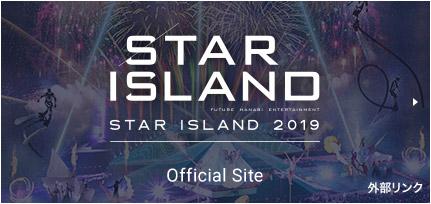 STAR ISLAND 2019 オフィシャルサイト(外部リンク)
