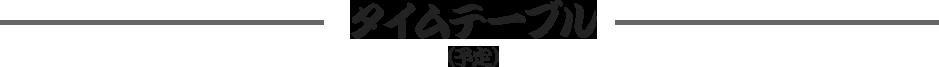 タイムテーブル(予定)