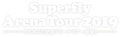 Superfly Arena Tour 2019 3年半ぶり全国アリーナツアー開催!