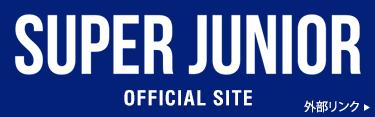 SUPER JUNIOR OFFICIAL SITE 外部リンク